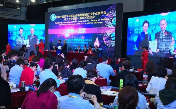 喜讯|世界中医药学会联合会植物精油疗法专业委员会在京成立