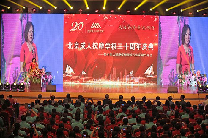 北京成人按摩学校二十周年校庆暨中国大健康保健理疗行业影响力峰会在京隆重举行